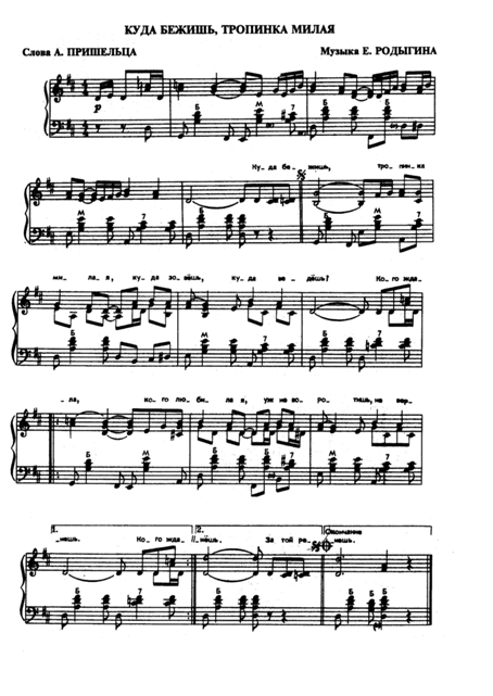 Музыка́льные инструме́нты
